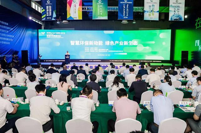 以智慧化推动环保产业转型升级 2019智慧环保高峰论坛举行