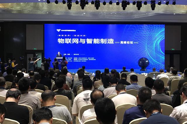 物联网与智能制造高峰论坛在无锡惠山区举行