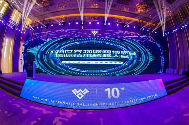 2019世界物联网博览会国际技术转移大会成功举办