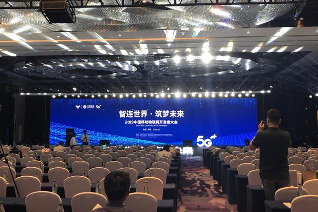 中国移动物联网开发者大会圆满举行