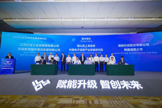 赋能升级 智创未来 工业互联网发展高峰论坛成功举办