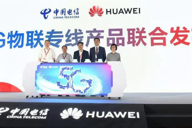 5G产业高峰论坛在锡成功举办