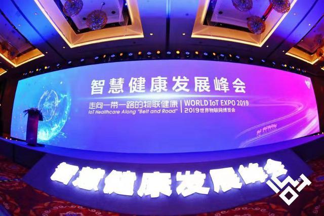 2019世界物联网大会-智慧健康发展峰会在无锡成功举办
