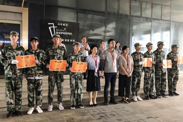 金茂商校举行2019级新生军训闭营式