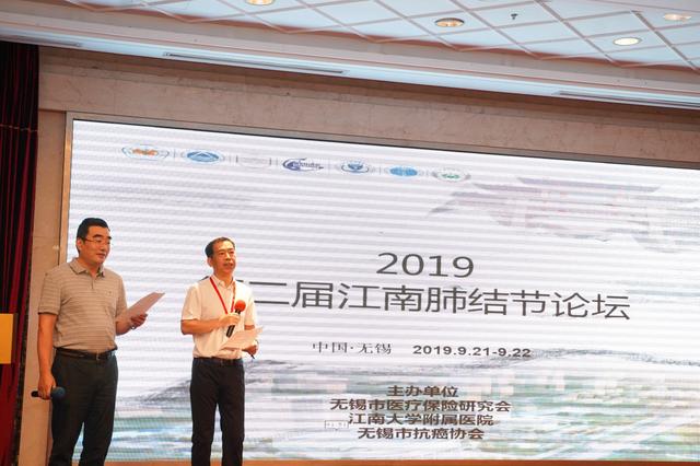 第二届江南肺结节论坛举行