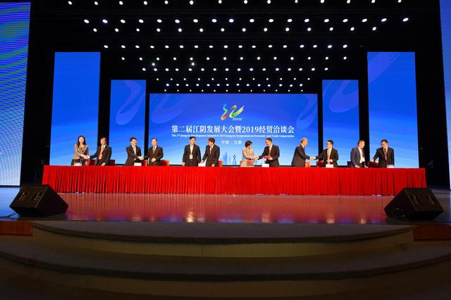 第二届江阴发展大会暨2019经贸洽谈会成果丰硕