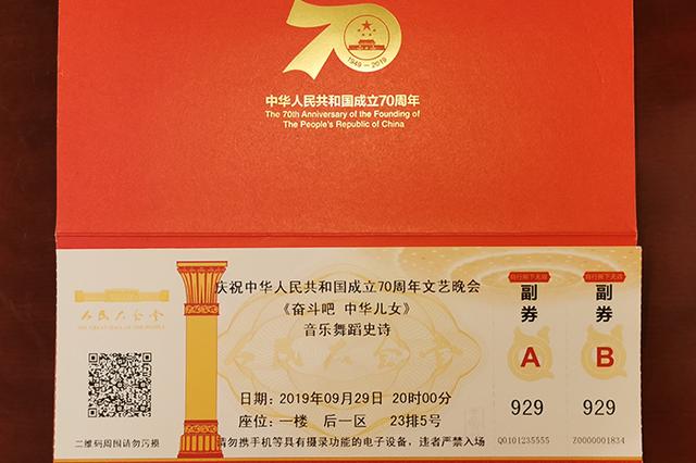 周海江受邀赴京参加国庆观礼
