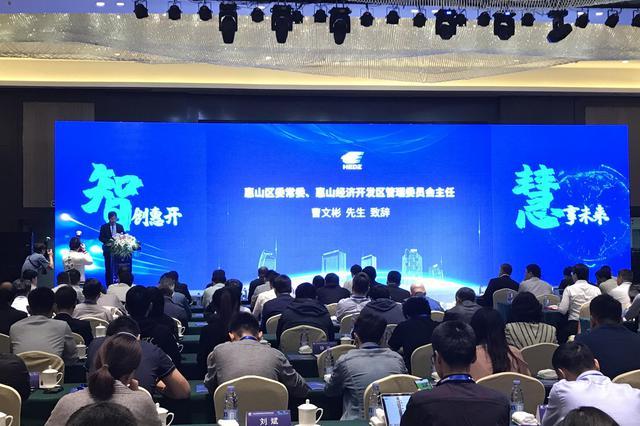 200余位新兴产业大咖齐聚无锡惠山经济开发区 共话创新创意