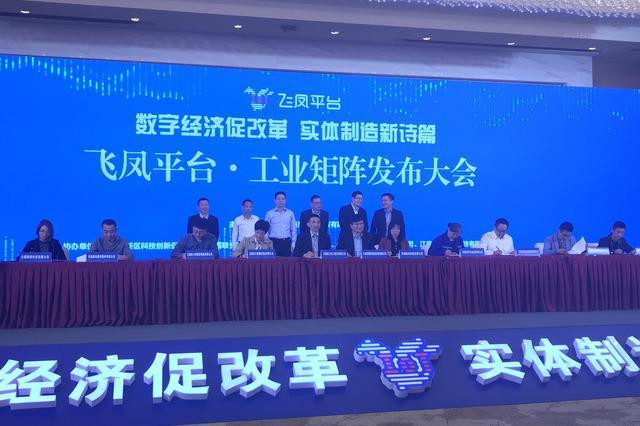 飞凤平台·工业矩阵正式发布 着力打造工业互联网业界新标杆