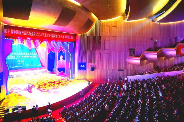 第十届中国宜兴国际陶瓷文化艺术节开幕