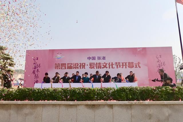 共赴爱的盛宴 中国张渚第四届梁祝·爱情文化节启幕
