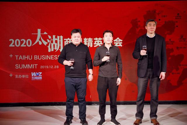 2020年太湖商界精英峰会圆满举办
