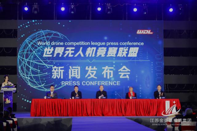 世界无人机竞赛联盟新闻发布会在锡举办