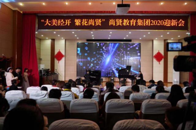 欢歌笑语迎新春 尚贤教育集团迎新大会圆满举行