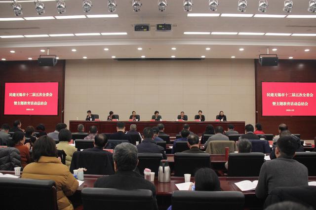 民建无锡市委召开十二届五次全委会暨主题教育活动总结会