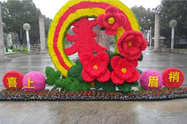 绿化员工为新春佳节锦上添花