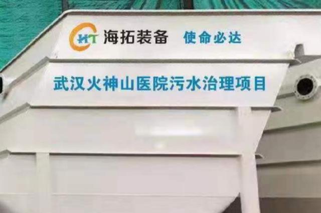 无锡海拓紧急驰援武汉火山神医院
