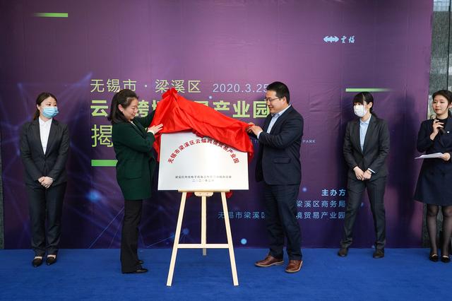 梁溪区云蝠跨境贸易产业园正式揭牌