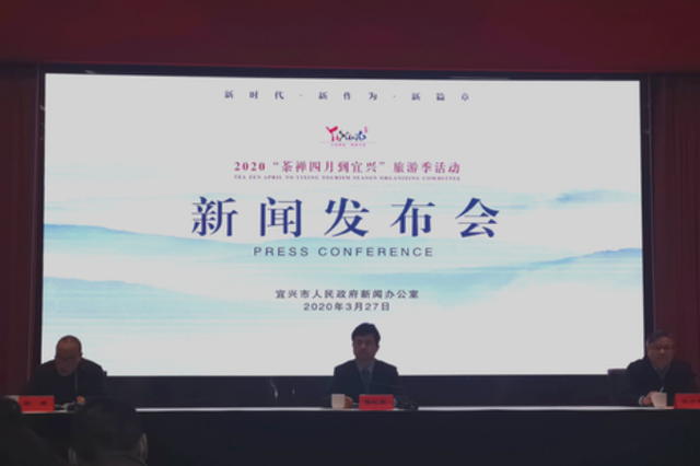 """""""茶禅四月到宜兴、全域旅游新体验""""——2020年宜兴旅游季启"""