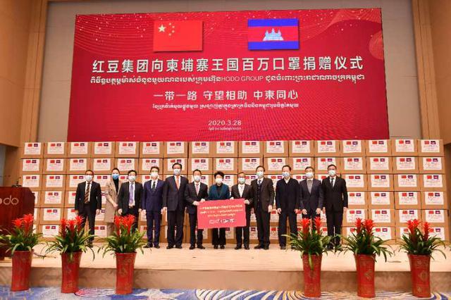 红豆集团向柬埔寨王国捐赠百万口罩