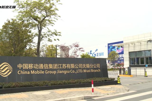基站规模超2000个 无锡移动助力5G产业加速发展