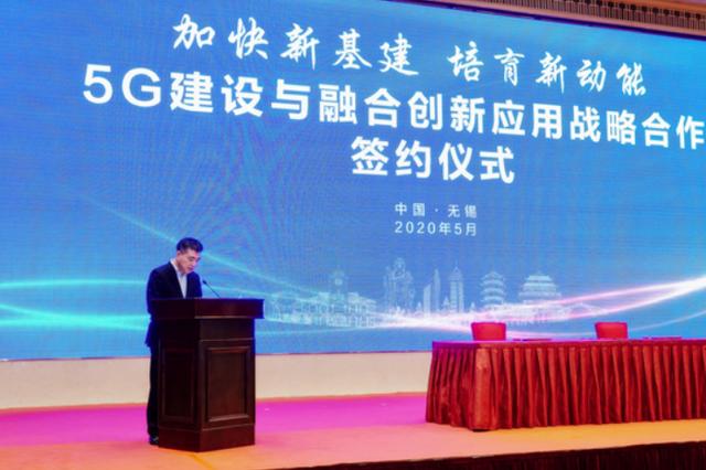 加快新基建 培育新动能——无锡市人民政府与中国移动江苏公司