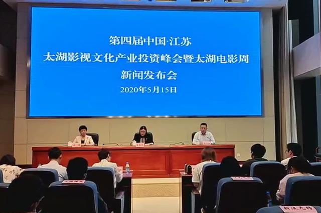 第四届太湖影视文化产业投资峰会暨太湖电影周将于5月20日在锡