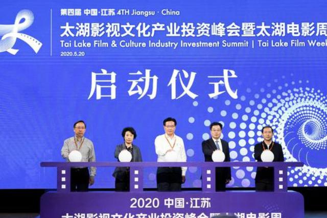 第四届中国·江苏太湖影视文化产业投资峰会暨太湖电影周开幕