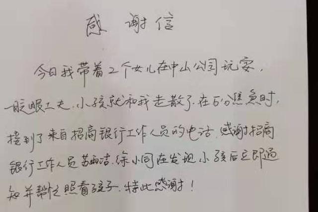 招商银行服务系列之一李先生的感谢信