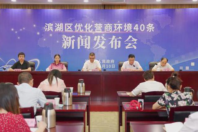无锡滨湖出台40条新举措 进一步优化营商环境