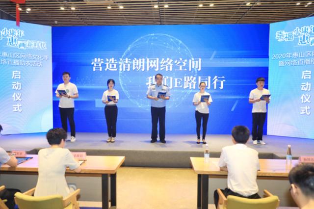 2020年惠山区网络文化季暨网络直播助农活动启动
