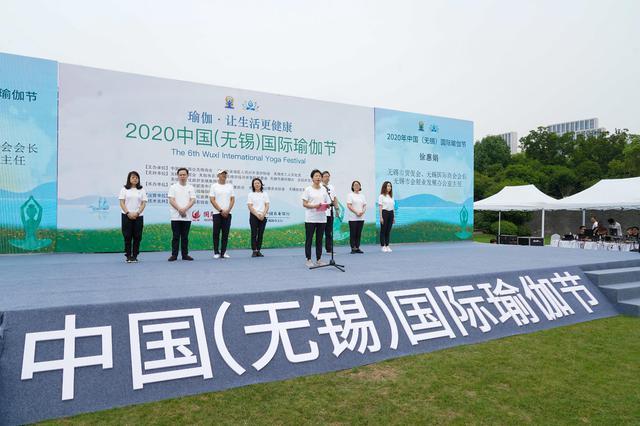 """""""瑜伽•让生活更健康"""" 2020中国(无锡)国际瑜伽节精彩举办"""