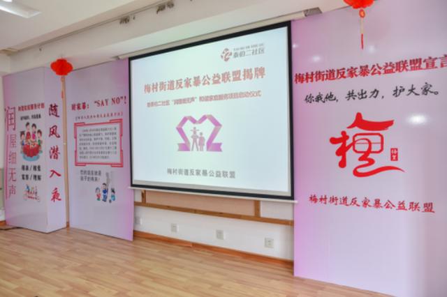 """梅村街道反家暴公益联盟揭牌  """"润屋细无声""""和谐家庭服务项"""