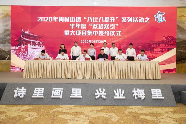 """梅村街道""""双招双引""""重大项目集中签约 总投资78.84亿元"""