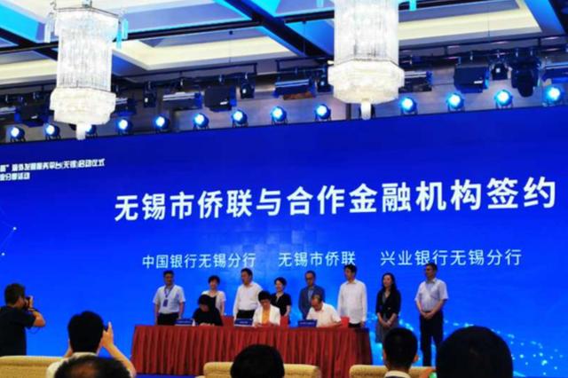 兴业银行无锡分行与市侨联签订战略合作协议