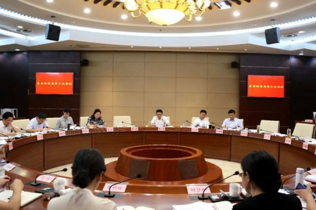 梁溪区召开区委网信委第二次会议