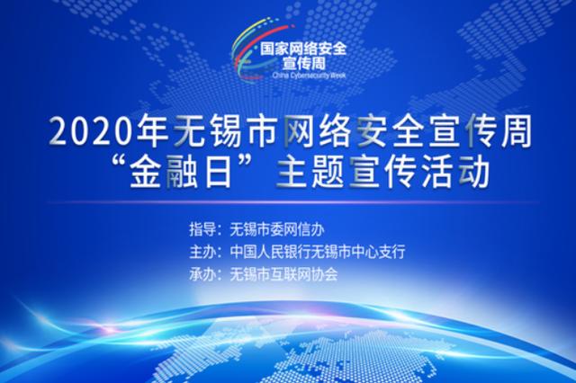 """2020年无锡市网络安全宣传周""""金融日""""主题宣传活动成功举办"""