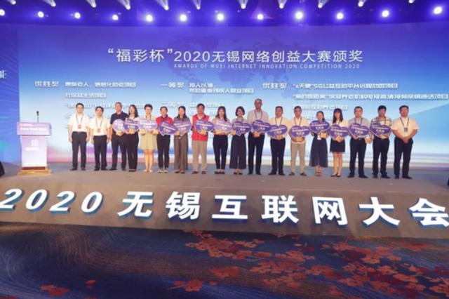 """终于等到你,""""福彩杯""""2020网络创益大赛获奖名单来了"""