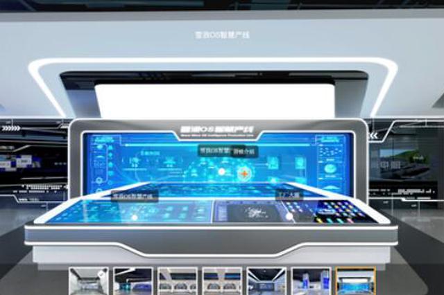 """2020世界物联网博览会""""数字化云展""""平台正式上线"""