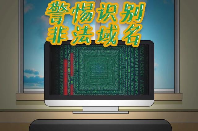【锡小朗普法】警惕识别非法域名