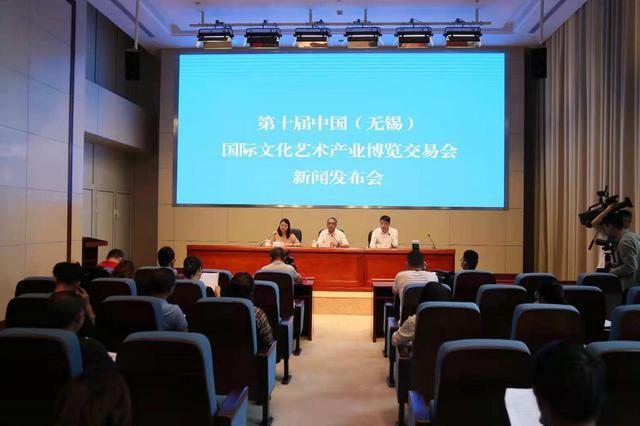 第十届无锡文博会将于10月15日开幕