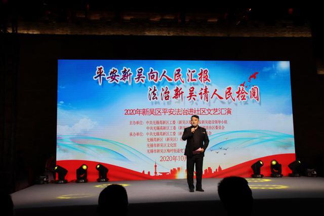 2020年新吴区平安法治文艺汇演走进梅村街道