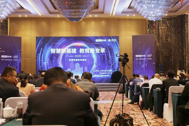 """江苏移动举办""""智慧新基建 教育新变革""""2020联想智慧教育峰会"""