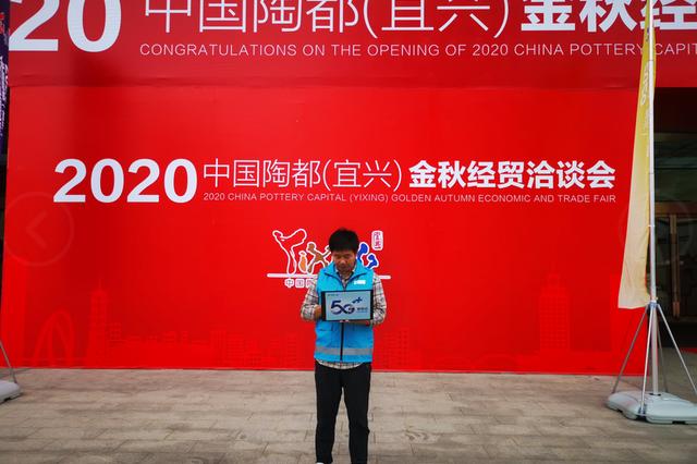 无锡移动助力2020中国陶都(宜兴)金秋经贸洽谈会圆满举行