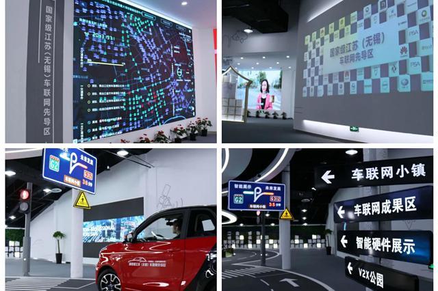 无锡移动积极参建国家级江苏(无锡)车联网先导区展示中心