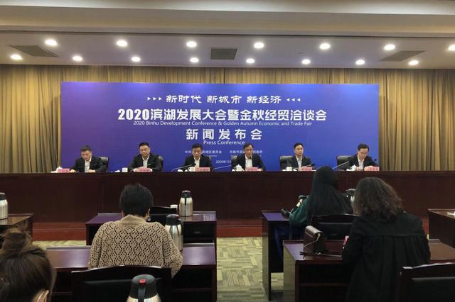 2020滨湖发展大会暨金秋经贸洽谈会本月18日、19日举行