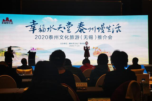 """水城""""泰""""幸福,跨江约无锡!2020泰州文化旅游(无锡)推介"""