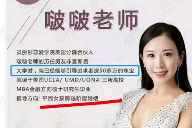 """""""恋爱学院""""宣称主打捞金勾魂 江苏徐州监管部门:清算注销"""
