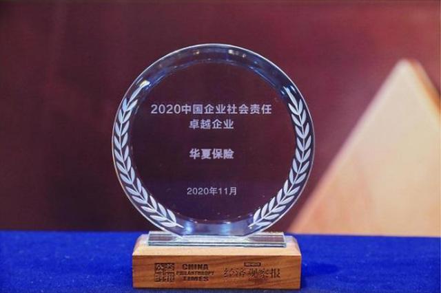 """实力与担当并重 华夏人寿解锁""""2020中国企业社会责任卓越企业"""