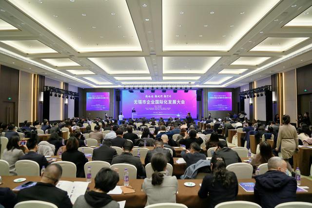 无锡举办企业国际化发展大会